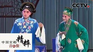 《中国京剧像音像集萃》 20190622 评剧《杜十娘》 2/2| CCTV戏曲