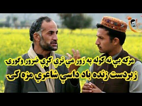 Pashto Poetry||Haram Ullah Haram|| Ghazi Nadan.10.4.2019