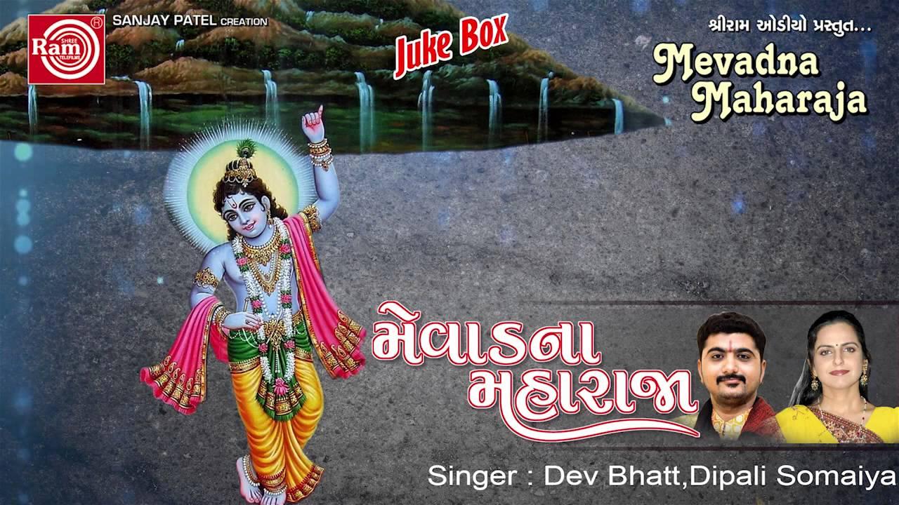 Shreenathjini Seva Part-1