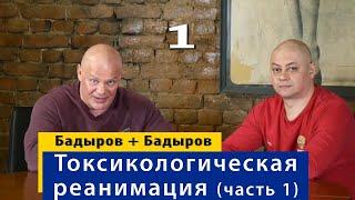 Реанимация изнутри. Тимур Бадыров о токсикологической реанимации ВМА. Часть 1.