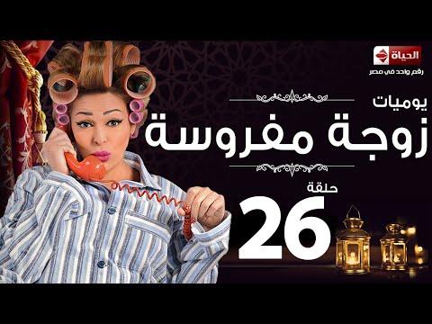 مسلسل يوميات زوجة مفروسة اوى - الحلقة السادسة والعشرون - Yawmiyat Zoga Mafrosa Awy