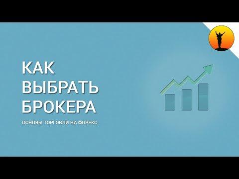 Как выбрать лучшего брокера для торговли на рынке Форекс? Рейтинг брокеров Форекс