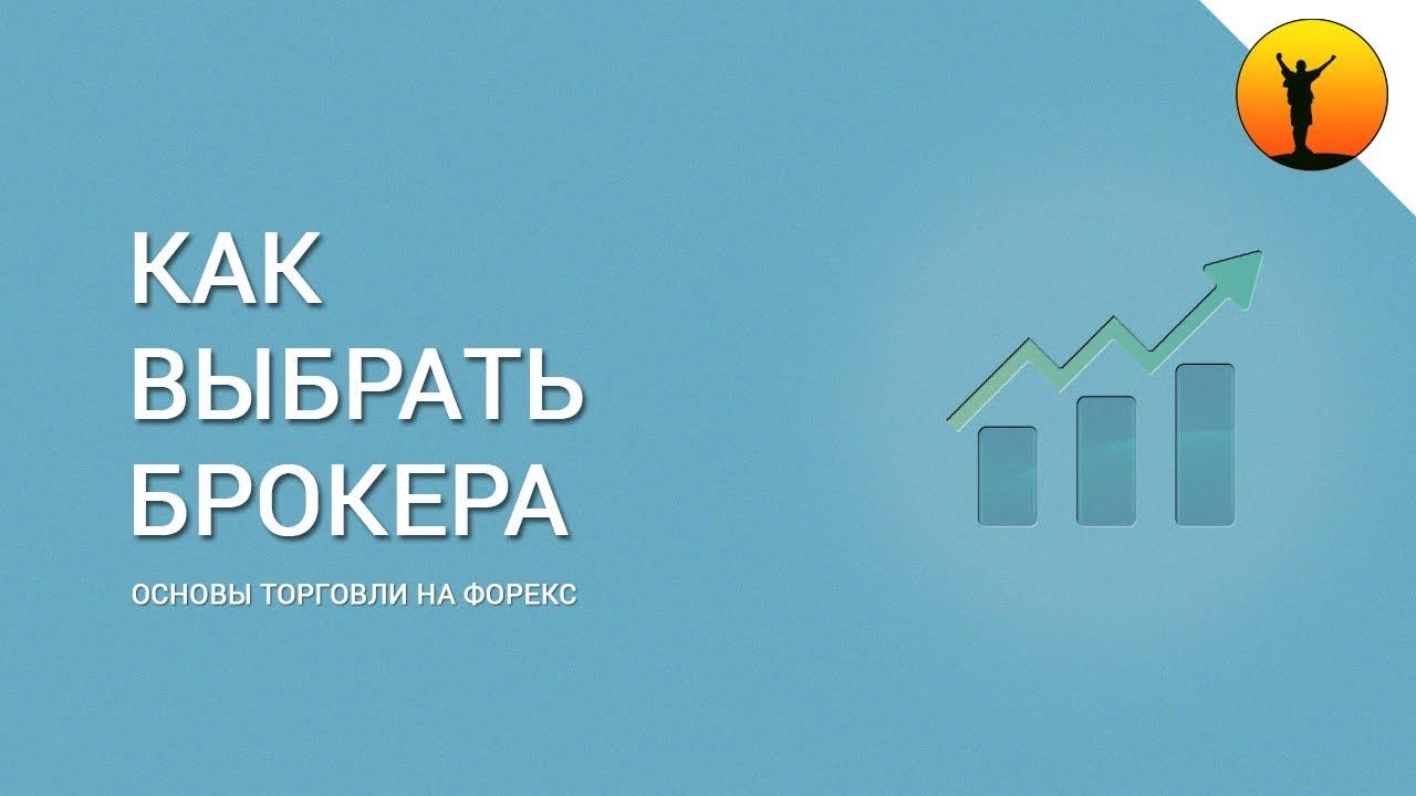 Отчет рейтингов форекс брокеров forex в казахстане отзывы