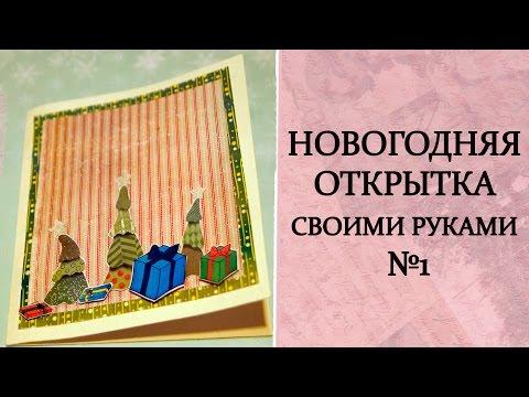 Новогодние открытки, фото открытки к Новому Году