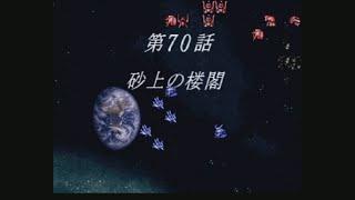 """Super Robot Wars F Final (SS) (無改造) 第70話 ゲスト=ポセィダル篇 """"砂上の楼閣"""""""