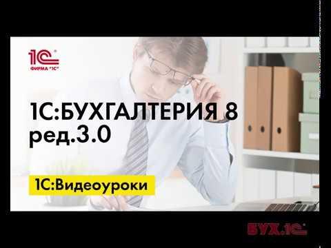 Создание банковского счета организации или контрагента в 1С:Бухгалтерии 8