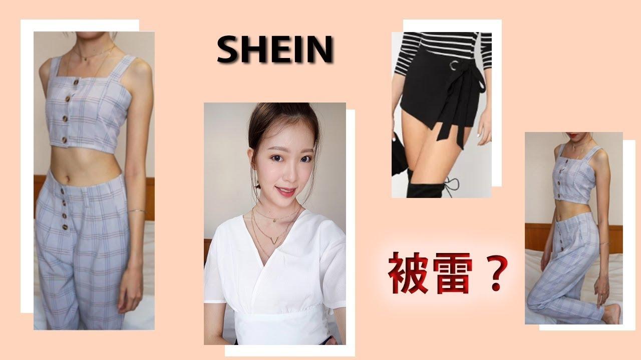 SHEIN 網購服飾被自己雷到... - YouTube