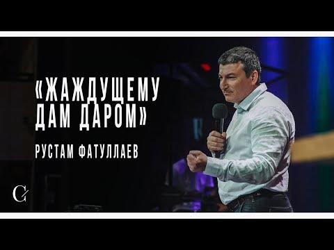 Жаждущему дам даром - Рустам Фатуллаев