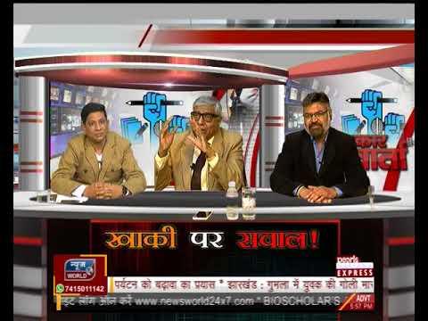 NEWSWORLD, खाकी पर सवाल!..........With News Editor- Zuber Qureshi........