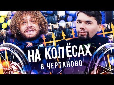 На колёсах с Ильёй Варламовым | О Навальном, Собянине и деньгах