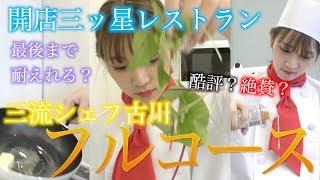 料理下手な古川シェフのフルコースがまさかの味だった!!!!