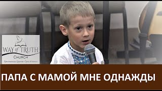 """Стих """"Папа с мамой мне однажды"""" - Церковь """"Путь Истины"""" - Пасха, 2020"""