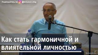Как стать гармоничной и влияющей личностей Торсунов О.Г. Омск 16.04.2019