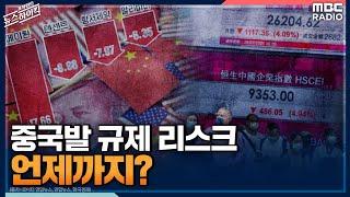 [구독 경제][표창원의 뉴스 하이킥] 중국발 규제 리스…