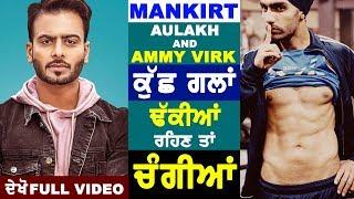 Mankirt Aulakh & Ammy Virk Story Kuch Galan Dhakiyan Rehn Tan Changian Dekho Full Video Oops Tv