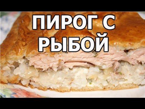 пирог с горбушей и картошкой рецепт с фото