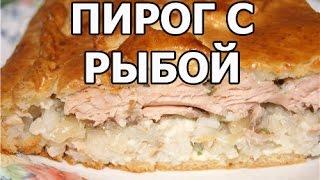 обалденный пирог с рыбой! Рецепт рыбного пирога от Ивана!