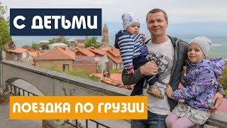 ПОЕЗДКА В ГРУЗИЮ с детьми. Тбилиси, Кахетия, Сигнахи, Телави