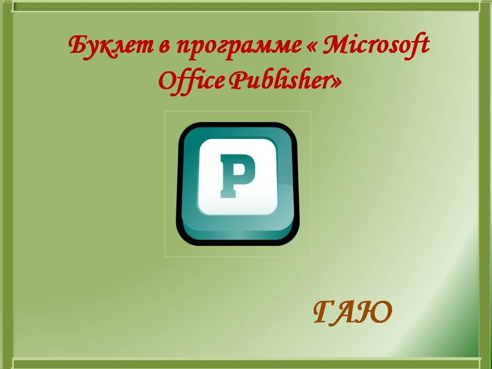 Microsoft office publisher youtube for Microsoft publisher youtube