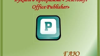 Буклет в программе Microsoft Office Publisher