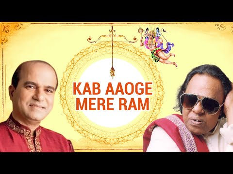 Kab Aaoge Mere Ram | Shree Ram Bhajans |...