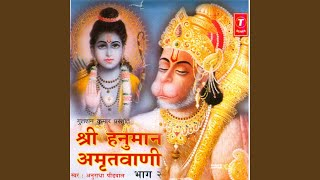 Shri Hanuman Amritwani