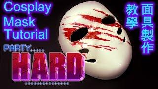 Game Party Hard Cosplay - Killer Mask Tutorial (DeluCat迪鹿)