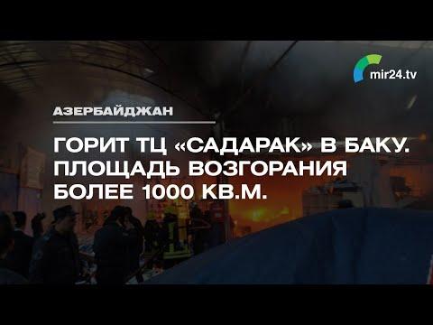 В Баку горит крупнейший ТЦ «Садарак»