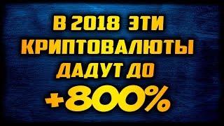 ТОП 5 КРИПТОВАЛЮТ В 2018 С ПРИБЫЛЬНОСТЬЮ +700% И +800%! РИПЛ ПОКУПАТЬ , БИТКОИН [BTC]