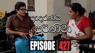 Adaraniya Purnima | Episode 427 18th February 2021 Thumbnail