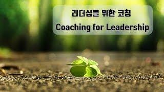 Coaching Books (코칭 도서) / #1 리더…