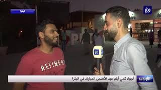 أجواء ثاني أيام عيد الأضحى المبارك في البترا (12/8/2019)