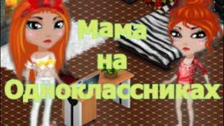 ♣Comedy Woman ♣Мама на одноклассниках♣
