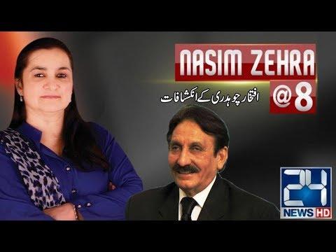 Naism Zara @8  - 28 April 2018  - 24 News HD