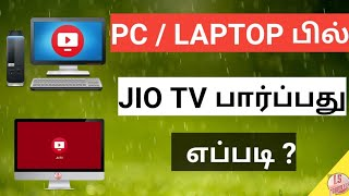 How to Play JIO TV in PC or Laptop In Tamil ?