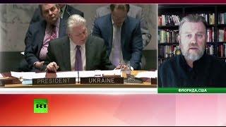 Экс сотрудник ЦРУ о резолюции СБ ООН по Сирии  Представитель РФ был совершенно прав