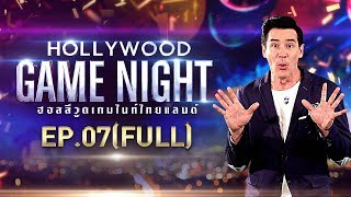 HOLLYWOOD GAME NIGHT THAILAND S.2   EP.7ก้อง,บอมบ์,เฟี้ยวฟ้าวVSหลุยส์,ปราง,ปั้นจั่น[FULL]   6 ต.ค.61