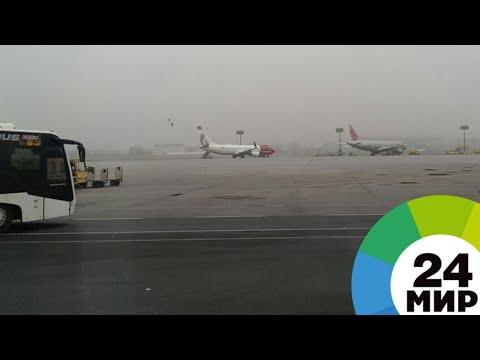 Более 50 рейсов задерживаются из-за тумана в Екатеринбурге - МИР 24