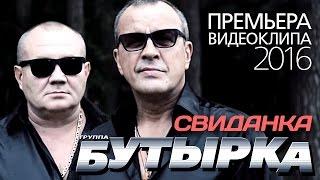 Download ПРЕМЬЕРА КЛИПА! группа БУТЫРКА - Свиданка / 2016 Mp3 and Videos