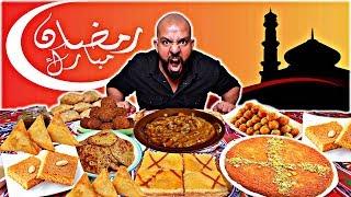 تحدي سفرة رمضان 🌙 كم سعرة حرارية ؟؟    Ramadan Fatoor Challenge 🌙