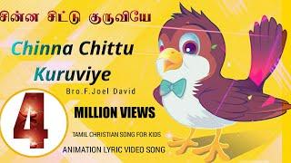 New Tamil Christian Songs | Chinna Chittu Kuruviye | Joel Music
