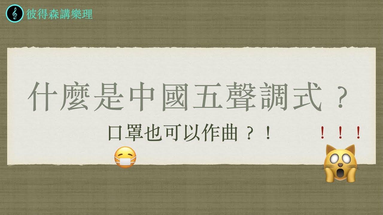 【樂理】基礎樂理教學EP21: 中國傳統五聲調式。口罩也可以作曲嗎?