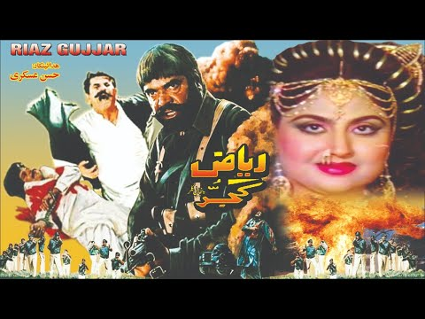 RIAZ GUJJAR (1991) - SULTAN RAHI, ANJUMAN, HINA SHAHEEN, HUMAYUN QURESHI - OFFICIAL PAKISTANI MOVIE
