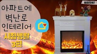 [슬기로운 시집생활] 3편 집에서 불멍벽난로조립과정/우…
