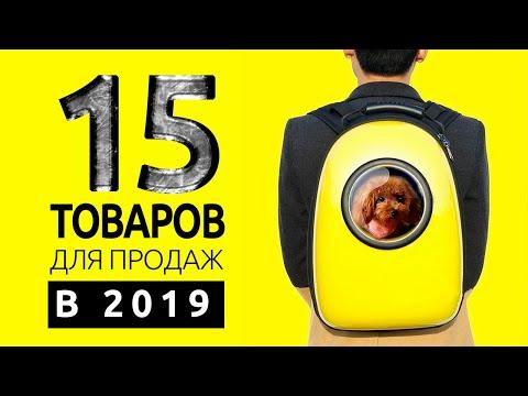 15 ТРЕНДОВЫХ ТОВАРОВ ДЛЯ ПРОДАЖ В 2019 ГОДУ