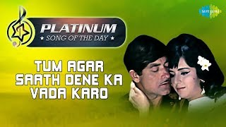 Platinum song of the day | Tum Agar Saath Dene Ka Vada Karo | म अगर साथ|9th January|Mahendra Kapoor