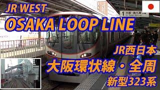 brand new 323 series osaka loop line 新型323系 大阪環状線全周・大阪→天王寺→大阪 全区間