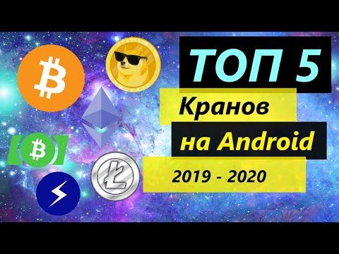 Топ 5 кранов на Android 2020