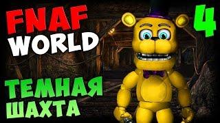 FNAF WORLD ПРОХОЖДЕНИЕ #4 - ТЕМНАЯ ШАХТА