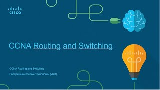 Курс CCNA modul_1_u3 Сетевые протоколы и обмен данными